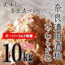 酒粕 / 奈良漬用酒粕(やわらかめ) 10kg / 酒粕 (踏込粕)