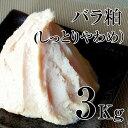 酒粕 / 酒粕(バラ粕) しっとりめ 3kg