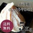 酒粕 / 酒粕(バラ粕) しっとりめ 5kg 【全国送料無料】