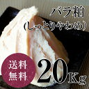 【スーパーSALE限定特価】酒粕 / 酒粕(バラ粕) しっとりめ 20kg 【全国送料無料】
