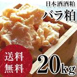 ★【全国】純米大吟醸の酒粕をお求め安い価格で!酒粕(バラ粕) 20kg