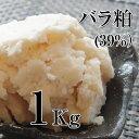 酒粕 / 酒粕(バラ粕)39%精米 1kg 純米大吟醸 / 酒粕 大吟醸