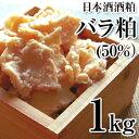 酒粕バラ粕精米歩合50%純米大吟醸酒粕1kg