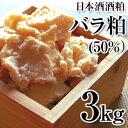 酒粕 バラ粕 精米歩合50% 純米大吟醸酒粕 3kg