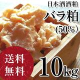 【全国】純米大吟醸(50%精米)の酒粕をお求め安い価格で!酒粕(バラ粕)10kg