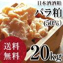 酒粕 酒粕(バラ粕)50%精米 20kg 純米大吟醸 酒粕 大吟醸 純米酒粕 甘酒、粕汁に最適!