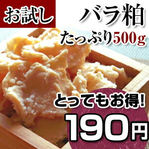 酒粕 / 酒粕(バラ粕)50%精米 500g お試し用