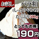 酒粕 / 酒粕(バラ粕) しっとりめ 500g
