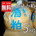 酒粕 / 奈良漬用酒粕 5kg / 酒粕 (踏込粕)