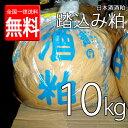 酒粕 / 奈良漬用酒粕 10kg / 酒粕 (踏込粕)