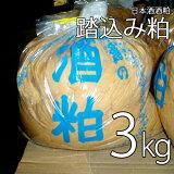 【漬物用として最適な固さを実現!!】二度漬けもしていただける!熟成された 酒粕(踏み粕) 3kg