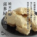 酒粕 / 純米吟醸 【喜多屋の純米吟醸酒粕】 5kg