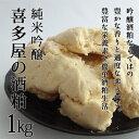 酒粕 / 純米吟醸 【喜多屋の純米吟醸酒粕】 1kg