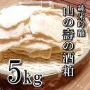 【全国送料無料】山の壽酒造 純米吟醸【山の壽の酒粕】5kg