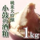 酒粕 / 小鼓の酒粕 1kg 純米大吟醸 / 酒粕 大吟醸
