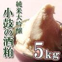 酒粕 / 小鼓の酒粕 5kg 純米大吟醸 / 酒粕 大吟醸【5,000円以上送料無料】
