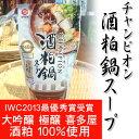 酒粕 / チャンピオン酒粕鍋スープ / 酒粕 鍋 喜多屋