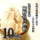 酒粕 / 楯野川の酒粕 10kg 純米大吟醸 / 酒粕 大吟醸