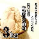 酒粕 / 楯野川の酒粕 3kg 純米大吟醸 / 酒粕 大吟醸