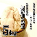 酒粕 /楯野川の酒粕 5kg 純米大吟醸 / 酒粕 大吟醸 / 05P09Jul16