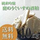 【2時間限定ポイント20倍】 福岡県 庭のうぐいす 純米吟醸酒粕 10kg / 【全国送料無料】