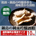 酒粕 / 鍋島の純米吟醸酒粕 10kg / 酒かす 甘酒 粕汁 粕漬 送料無料