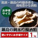 酒粕 鍋島の純米吟醸酒粕 1kg 酒かす 甘酒 粕汁 粕漬
