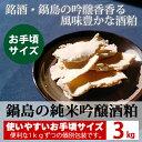 酒粕 鍋島の純米吟醸酒粕 3kg 【保存しやすい1kgずつの個別包装】酒かす 甘酒 粕汁 粕漬