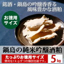 酒粕 鍋島の純米吟醸酒粕 5kg 酒かす 甘酒 粕汁 粕漬
