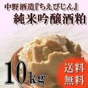 中野酒造 ちえびじん 純米吟醸酒粕 10kg