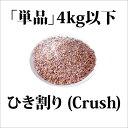 Weyermann カラメル薄い(EBC60〜80)「単品」4kg以下クラッシュ(ひきわり)100g