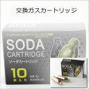 ソーダ(CO2)カートリッジ箱 8g×10本