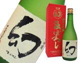 幻 まぼろし 純米大吟醸 720ml 【昭和初期のお酒を再現】