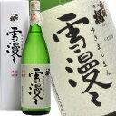 出羽桜大吟醸雪漫々1800ml