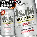 アサヒ ドライゼロ [ノンアルコールビール] 350ml缶×72本[24本×3箱]北海道、沖縄、離島は送料無料対象外[賞味期限:4ヶ月以上][送料無料]【5〜8営業日以内に出荷】