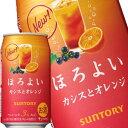 サントリー ほろよい カシスとオレンジ 350ml缶×24本