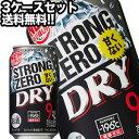サントリー -196℃ ストロングゼロ ドライ 350ml缶×72