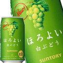 サントリー ほろよい 白ぶどう 350ml缶×24本【3〜4営業日以内に出荷】[チューハイ]