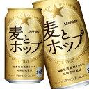 【3ケースで送料無料】【1月12日出荷開始】サッポロ 麦とホップ 350ml×24缶