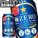 サッポロビール 極ZERO 350ml缶×48本[24本×2箱]【4〜5営業日以内に出荷】北海道・沖縄・離島は送料無料対象外[送料無料]