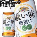 キリンビール 濃い味 糖質0 350ml缶×48本[24本×2箱]北海道・沖縄・離島は送料無料対象外[送料無料]