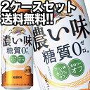 キリンビール 濃い味 糖質0 500ml缶×48本[24本×2箱]【4〜5営業日以内に出荷】北海道・沖縄・離島は送料無料対象外[送料無料]