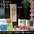 [2016年父の日ギフト]名入れ&メッセージ入れ 日本酒または焼酎 豪華2本セットメッセージカード付き【送料無料】北海道・沖縄・離島は送料無料の対象外[※父の日お届けは6月15日9:59までのご注文分となります]