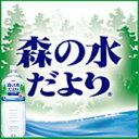 【3月19日出荷開始】【送料無料】コカ・コーラ 森の水だより 大山山麓の水 2L×6本 「北海道、沖縄、離島は送料無料対象外です。」