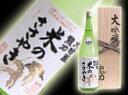 大吟醸 米のささやき YK40-50(木箱入) 1800ml