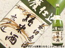 菊姫 山廃純米 呑切原酒 無濾過 720ml