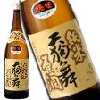 [予約販売]天狗舞 山廃純米生原酒 1800ml【12月16日出荷開始】