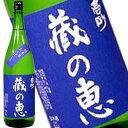 高砂 蔵の恵 純米生原酒 あらばしり 1800ml