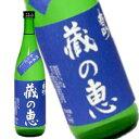 出没!アド街ック天国富士高砂酒造 蔵の恵 純米生原酒 あらばしり 720ml