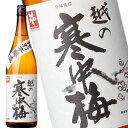 越の寒中梅 特別本醸造 1800ml[※蔵元直送のため、代金引換は使用できません]